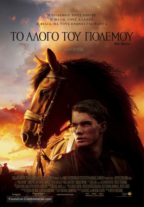 War Horse - Greek Movie Poster