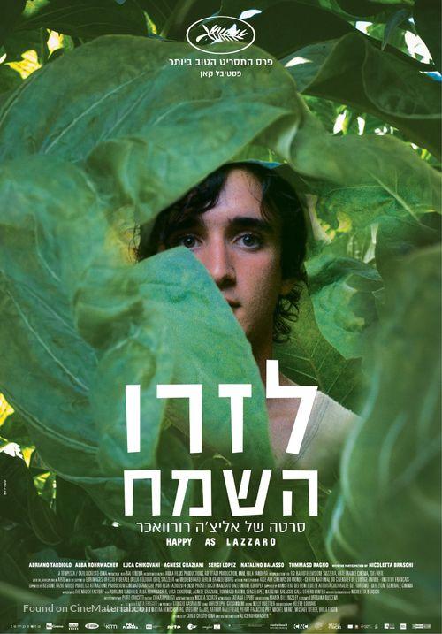 Lazzaro felice - Israeli Movie Poster