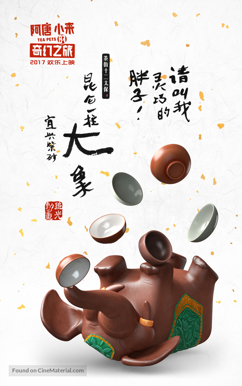 Tea Pets Chinese Movie Poster