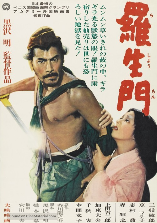 Rashômon - Japanese Movie Poster
