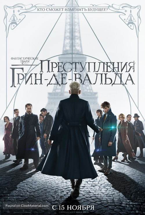 Fantastic Beasts: The Crimes of Grindelwald - Russian Movie Poster