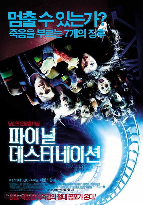 Final Destination 3 - South Korean Movie Poster