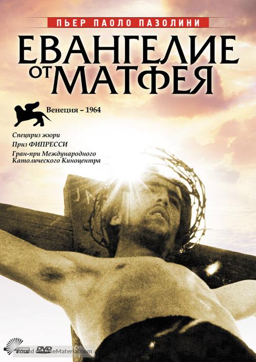 Il vangelo secondo Matteo - Russian DVD cover