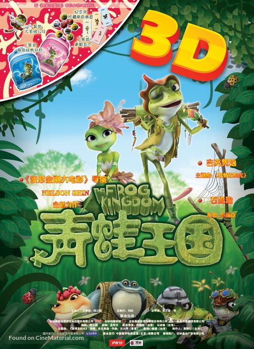 Frog Kingdom - Chinese Movie Poster