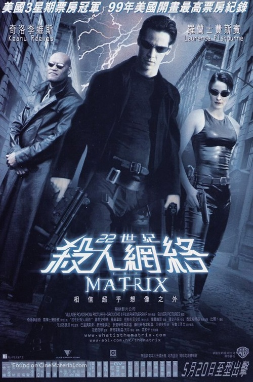 The Matrix - Hong Kong Movie Poster