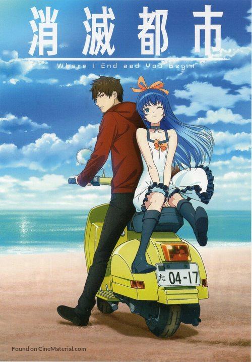 """Shoumetsu Toshi"" - Japanese Video on demand cover"