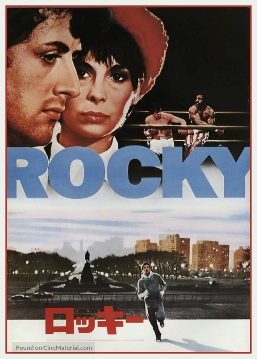 Rocky - Japanese Movie Poster