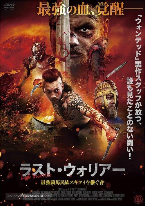 The Scythian - Japanese DVD movie cover