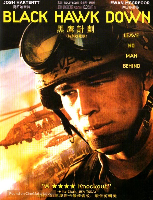 Black Hawk Down - Chinese DVD movie cover