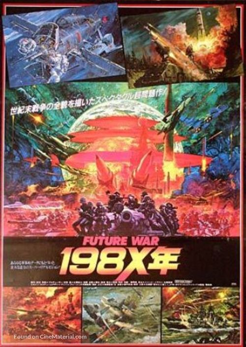 Future War 198X - Japanese Movie Poster