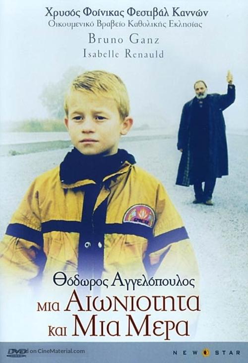 Mia aioniotita kai mia mera - Greek Movie Cover