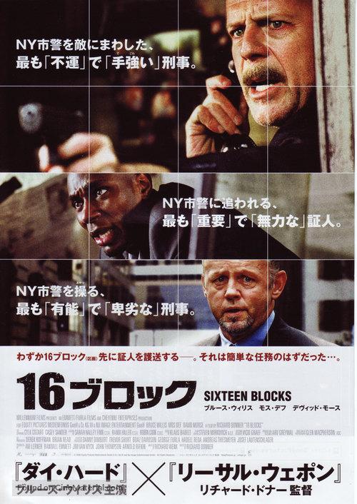 16 Blocks - Japanese Movie Poster