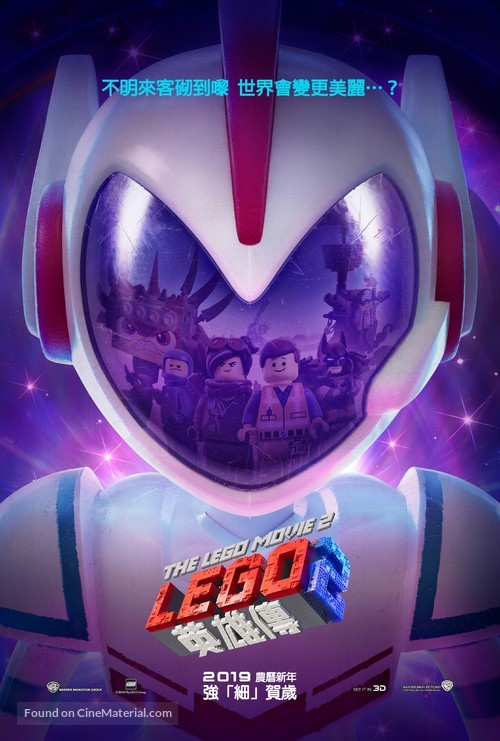 The Lego Movie 2: The Second Part - Hong Kong Movie Poster