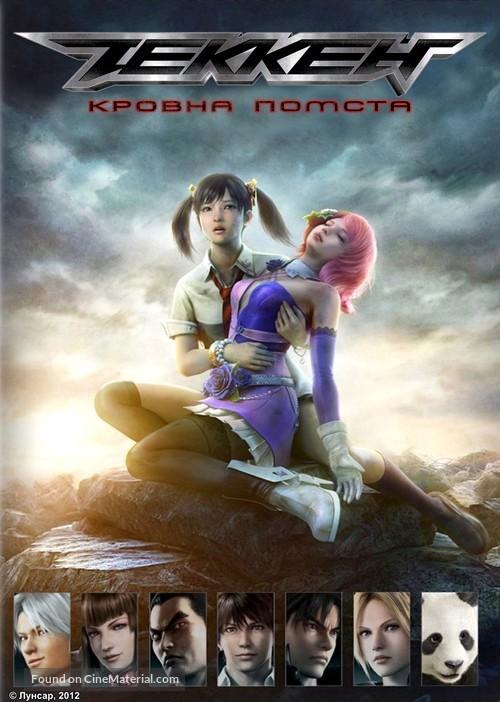 Tekken: Blood Vengeance - Ukrainian poster