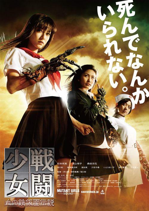 Sentô shôjo: Chi no tekkamen densetsu - Japanese Movie Poster