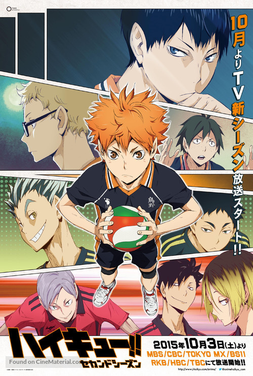 """Haikyuu!!"" - Japanese Movie Poster"