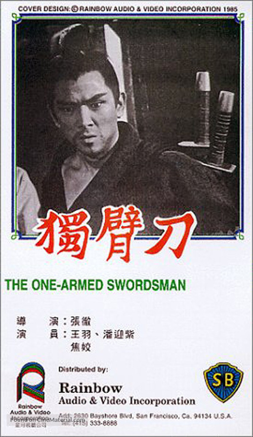 Dubei dao - Hong Kong VHS cover