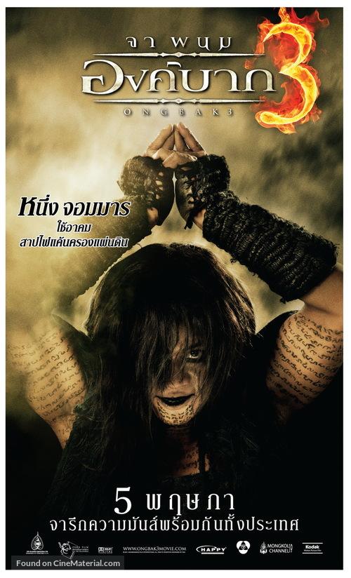 ong bak 3 download full movie