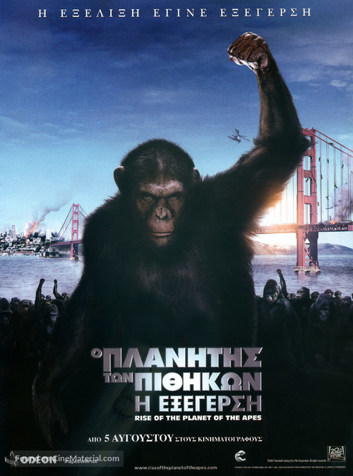 Rise of the Planet of the Apes - Cypriot Movie Poster