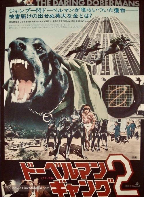 The Daring Dobermans - Japanese Movie Poster