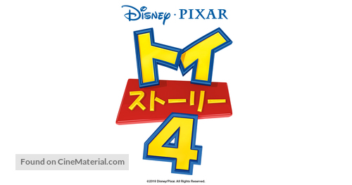 Toy Story 4 - Japanese Logo