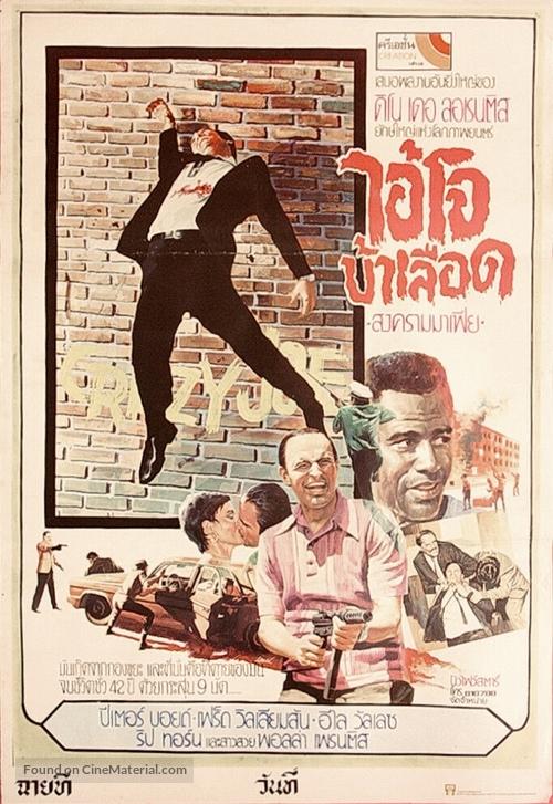 Crazy Joe - Thai Movie Poster