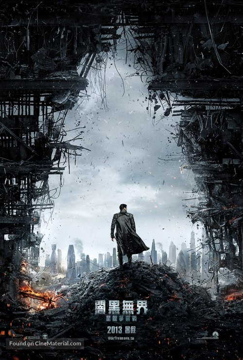 Star Trek: Into Darkness - Taiwanese Movie Poster