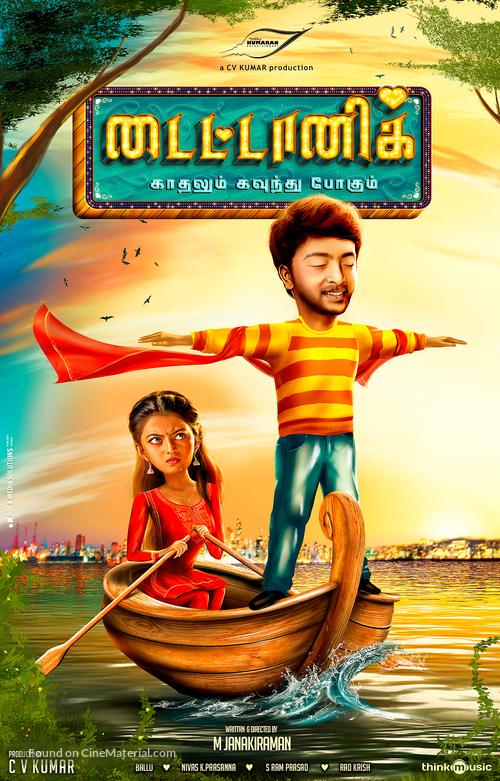 Titanic: Kadhalum Kavunthu Pogum - IMDb - Indian Movie Poster