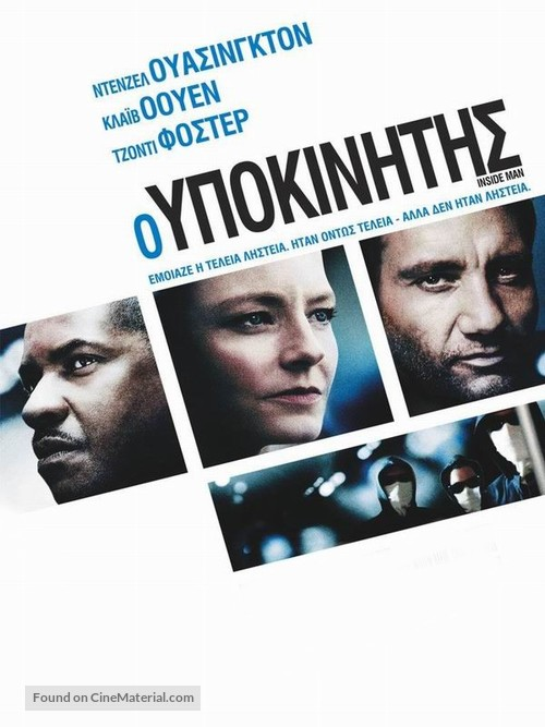 Inside Man - Greek Movie Poster
