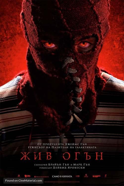 Brightburn - Bulgarian Movie Poster
