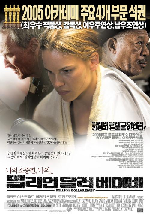Million Dollar Baby - South Korean Movie Poster