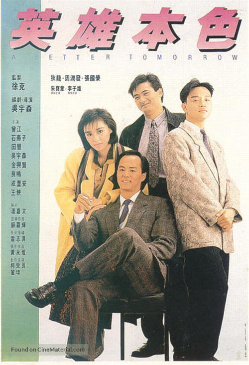 Ying hung boon sik - Hong Kong Movie Poster