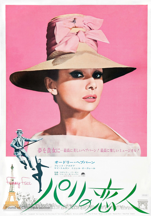 Funny Face - Japanese Movie Poster
