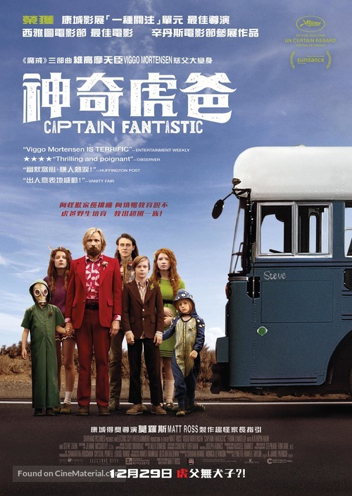 Captain Fantastic - Taiwanese Movie Poster