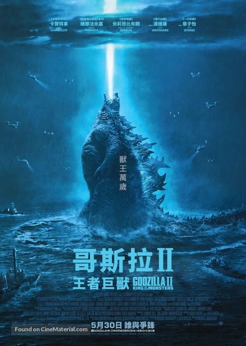Godzilla: King of the Monsters - Hong Kong Movie Poster