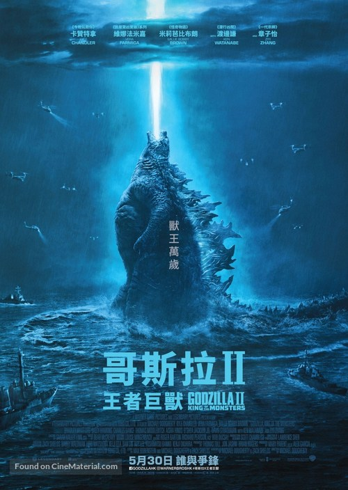 Godzilla: King of the Monsters - Hong Kong Movie Poster