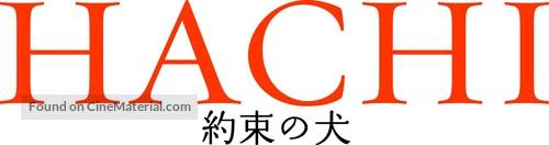 Hachiko: A Dog's Story - Japanese Logo