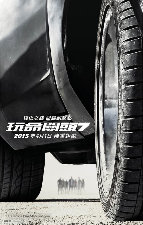 Furious 7 - South Korean Movie Poster