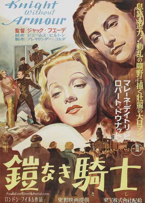 Knight Without Armour - Japanese Movie Poster