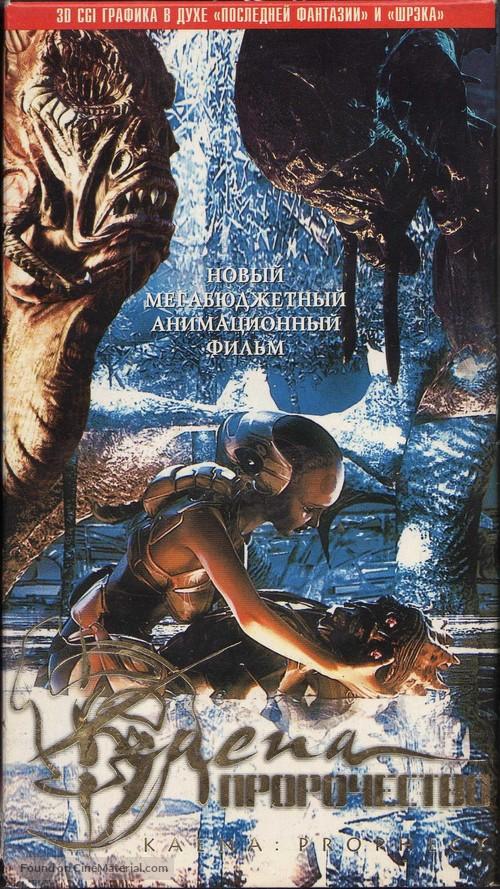 Kaena - Russian Movie Cover