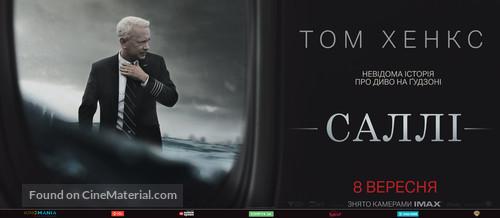 Sully - Ukrainian Movie Poster
