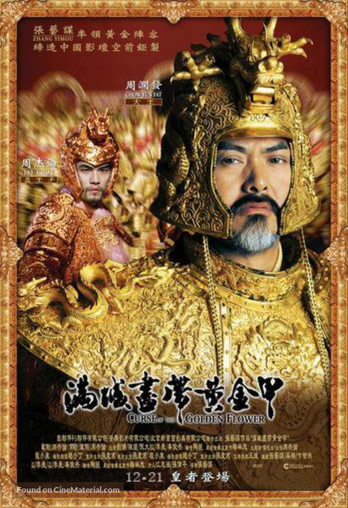 Curse of the golden flower hong kong movie poster curse of the golden flower hong kong movie poster mightylinksfo