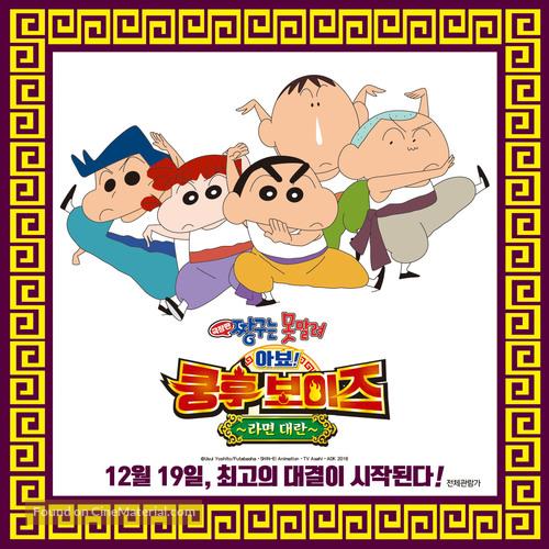 Crayon Shin-chan: Burst Serving! Kung Fu Boys - Ramen Rebellion - South Korean Movie Poster