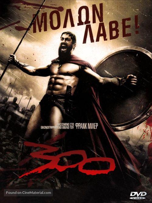300 - Greek DVD movie cover