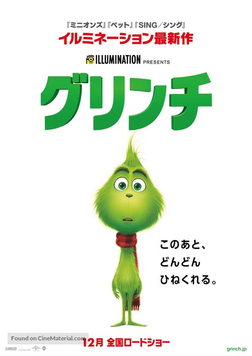 The Grinch - Japanese Movie Poster