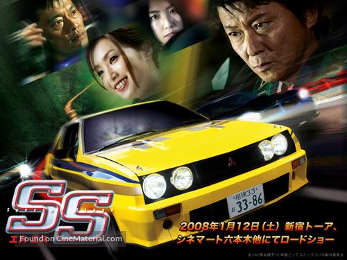 Esu esu - Japanese Movie Poster