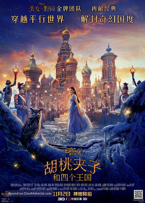 The Nutcracker and the Four Realms - Chinese Movie Poster