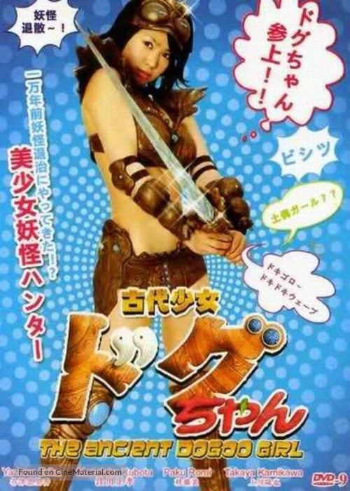 """Kodai shôjo Dogu-chan"" - Japanese DVD cover"