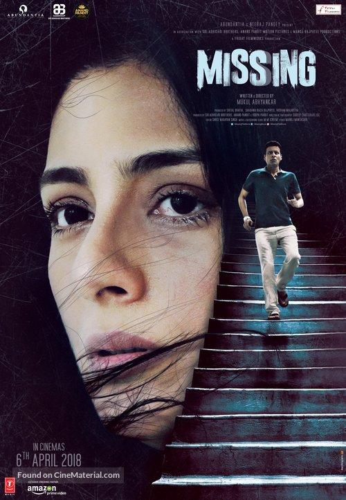 დაკარგული ინდური ფილმი (ქართულად) / Missing / Dakarguli induri filmi (qartulad)