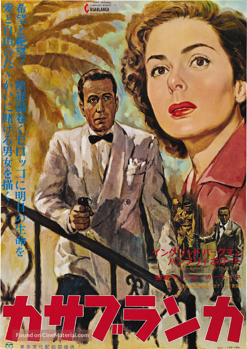 Casablanca - Japanese Movie Poster